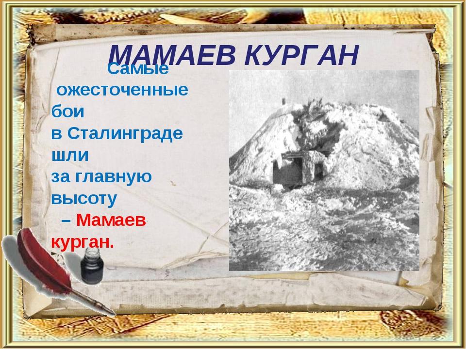 МАМАЕВ КУРГАН Самые ожесточенные бои в Сталинграде шли за главную высоту – Ма...