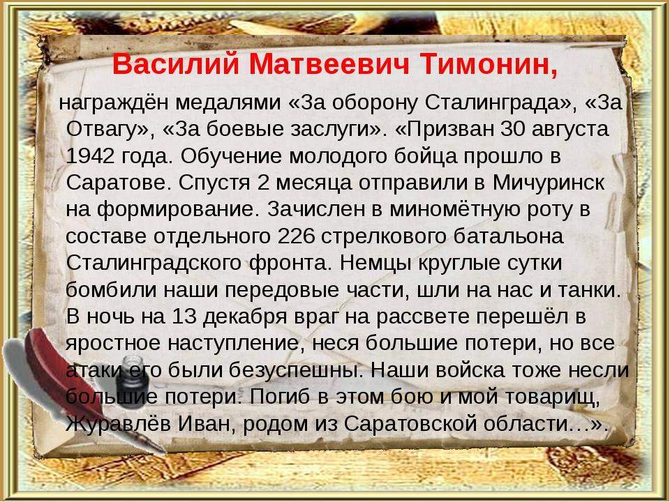 Василий Матвеевич Тимонин, награждён медалями «За оборону Сталинграда», «За О...