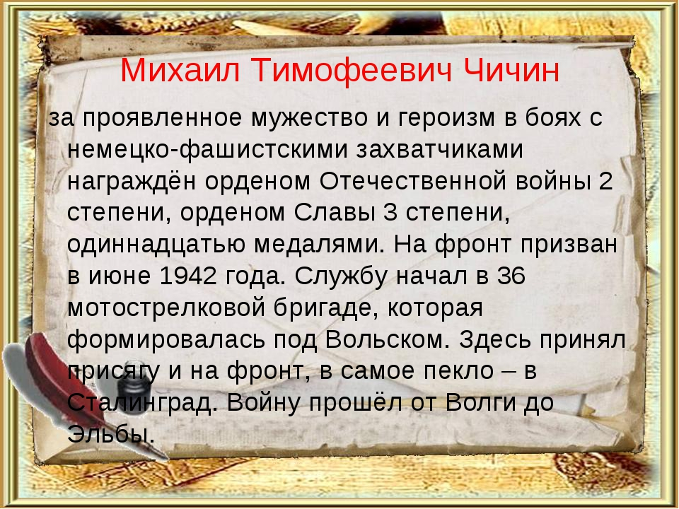 Михаил Тимофеевич Чичин за проявленное мужество и героизм в боях с немецко-фа...