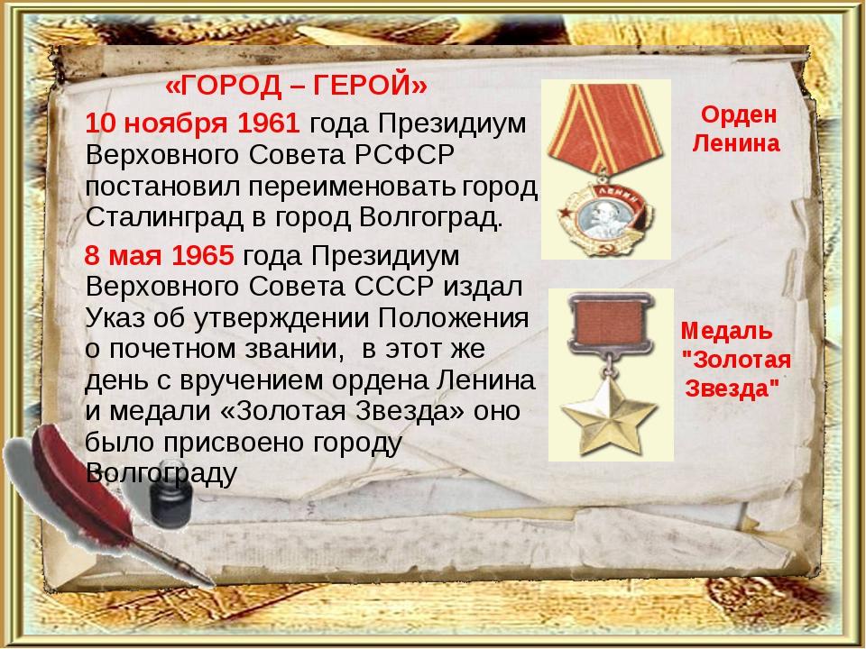 «ГОРОД – ГЕРОЙ» 10 ноября 1961 года Президиум Верховного Совета РСФСР постано...