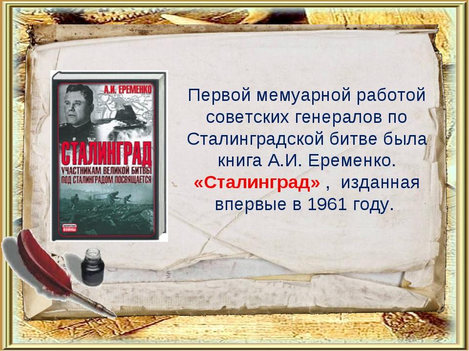 Первой мемуарной работой советских генералов по Сталинградской битве была кн...