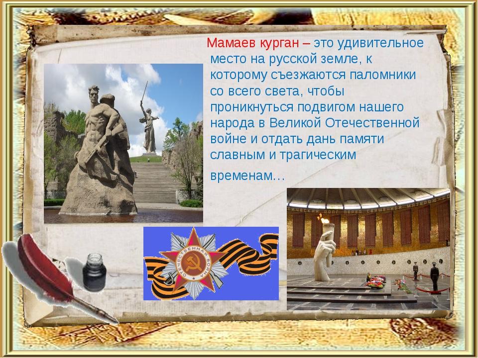 Мамаев курган – это удивительное место на русской земле, к которому съезжают...