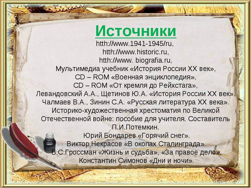 Источники htth://www.1941-1945/ru, htth://www.historic.ru, htth://www. biogr...