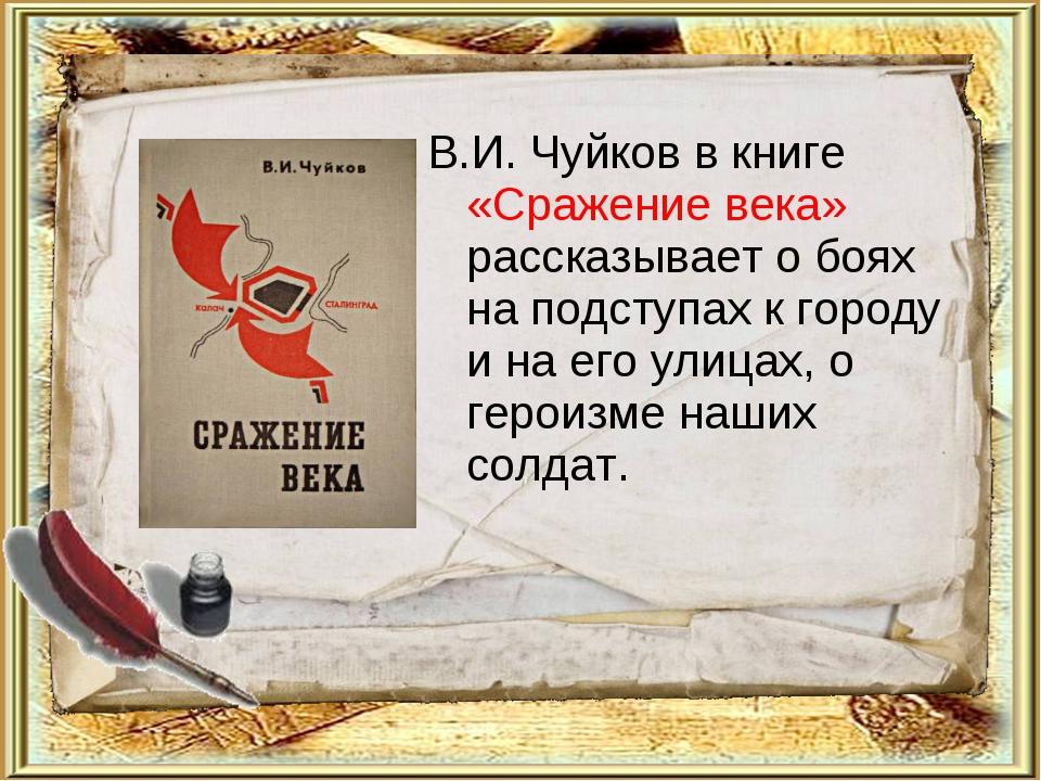 В.И. Чуйков в книге «Сражение века» рассказывает о боях на подступах к городу...
