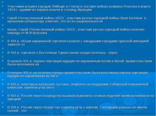 Участники штурма городов Лейпциг и Глогау в составе войска атамана Платова в
