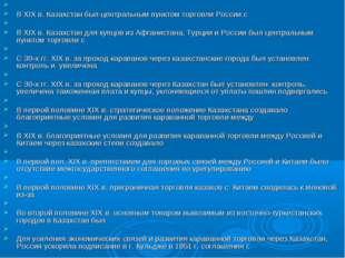 В XIX в. Казахстан был центральным пунктом торговли России с В XIX в. Казахс