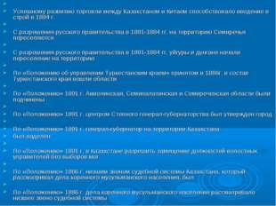 Успешному развитию торговли между Казахстаном и Китаем способствовало введен