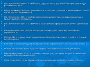 По «Положению» 1886 г. в Казахстане судебное звено под названием «Народный с