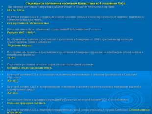Социальное положение населения Казахстана во ІІ половине ХІХ в. Переселение к