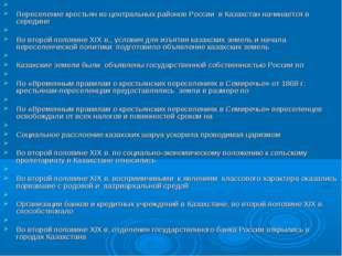 Переселение крестьян из центральных районов России в Казахстан начинается в
