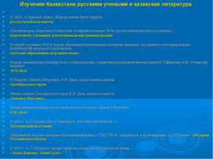 Изучение Казахстана русскими учеными и казахская литература. В 1841г. в Ханск