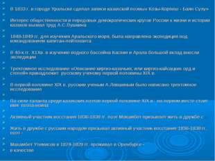 В 1833 г. в городе Уральске сделал записи казахской поэмы« Козы-Корпеш - Бая