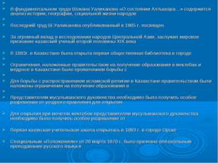 В фундаментальном труде Шокана Уалиханова «О состоянии Алтышара…» содержится