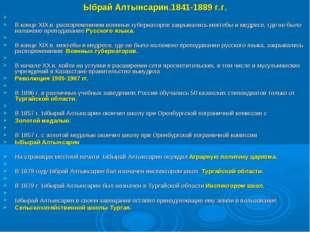 Ыбрай Алтынсарин.1841-1889 г.г. В конце XIX в. распоряжениями военных губерна