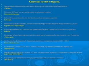 Казахская поэзия и музыка. Замечательным памятником художественно-философской