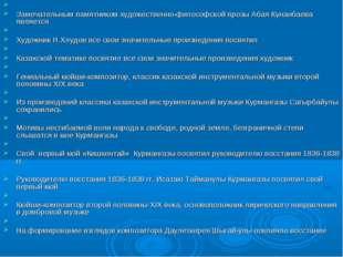 Замечательным памятником художественно-философской прозы Абая Кунанбаева явл