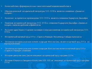 Казахский язык сформировался как самостоятельный национальный язык в Образец