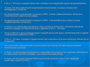 В 80-х гг. XIX века в городах Казахстана, невзирая на полицейский надзор орг