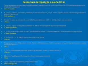 Казахская литература начала ХХ в. Труды выдающихся представителей национально