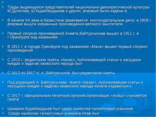 Труды выдающихся представителей национально-демократической культуры М.Дулат