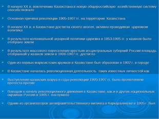 В начале XX в. вовлечению Казахстана в новую общероссийскую хозяйственную си