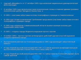 Царский «Манифест» от 17 октября 1905 года казахская национально-демократиче