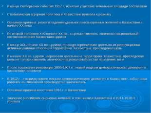 В канун Октябрьских событий 1917 г. изъятые у казахов земельные площади сост