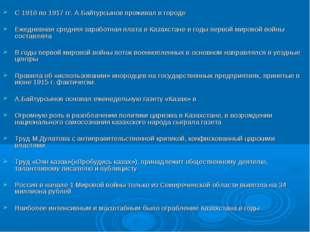 С 1910 по 1917 гг. А.Байтурсынов проживал в городе Ежедневная средняя зарабо