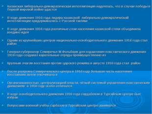 Казахская либерально-демократическая интеллигенция надеялась, что в случае п
