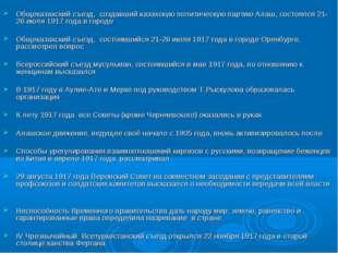 Общеказахский съезд, создавший казахскую политическую партию Алаш, состоялся