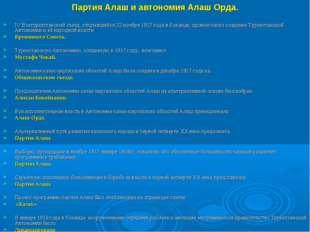 Партия Алаш и автономия Алаш Орда. IV Всетуркестанский съезд, открывшийся 22