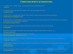 Советская власть в Казахстане. С октября 1917г. по март 1918г. по всей стране