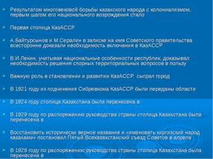 Результатом многовековой борьбы казахского народа с колониализмом, первым ша