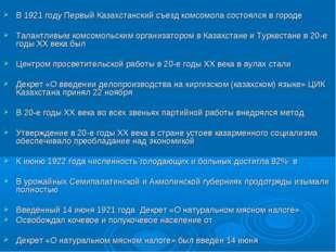 В 1921 году Первый Казахстанский съезд комсомола состоялся в городе Талантли