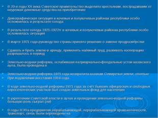 В 20-е годы XX века Советское правительство выделило крестьянам, пострадавши