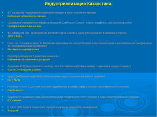 Индустриализация Казахстана. Ф.Голощёкин осуществлял индустриализацию в крае,