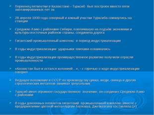 Первенец пятилетки в Казахстане - Турксиб был построен вместо пяти запланиро