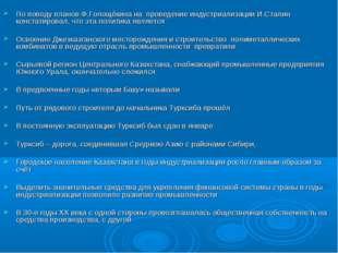 По поводу планов Ф.Голощёкина на проведение индустриализации И.Сталин конста