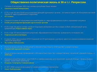 Общественно-политическая жизнь в 30-е г.г. Репрессии. Согласно Конституции 19