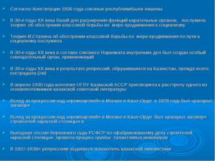 Согласно Конституции 1936 года союзные республикиБыли лишены В 30-е годы XX