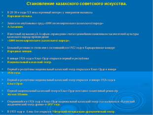 Становление казахского советского искусства. В 20-30-е годы XX века огромный