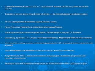"""Основной причиной трагедии 1723-1727 гг. (""""Годы Великого бедствия"""") является"""