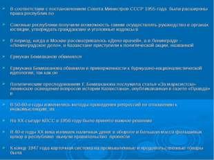 В соответствии с постановлением Совета Министров СССР 1955 года были расшире