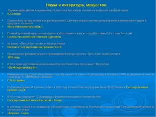 Наука и литература, мскусство. Первым президентом Академии наук Казахстана бы
