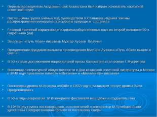 Первым президентом Академии наук Казахстана был избран основатель казахской