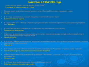 Казахстан в 1964-1985 года Условно застоем принято считать период в жизни стр