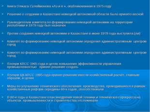 Книга Олжаса Сулейменова «Аз и я », опубликованная в 1975 году Решение о соз