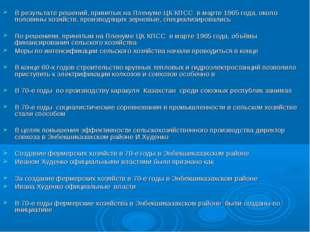 В результате решений, принятых на Пленуме ЦК КПСС в марте 1965 года, около п