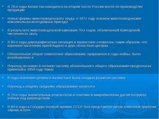 В 70-е годы Казахстан находился на втором после России месте по производству