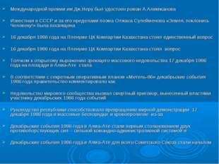 Международной премии им.Дж.Неру был удостоен роман А.Алимжанова Известная в